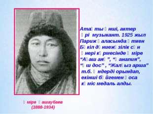 Әміре Қашаубаев (1888-1934) Атақты әнші, актер әрі музыкант. 1925 жыл Париж қ