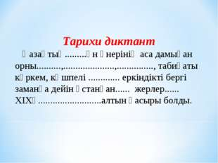 Тарихи диктант Қазақтың.........ән өнерінің аса дамыған орны..........,......