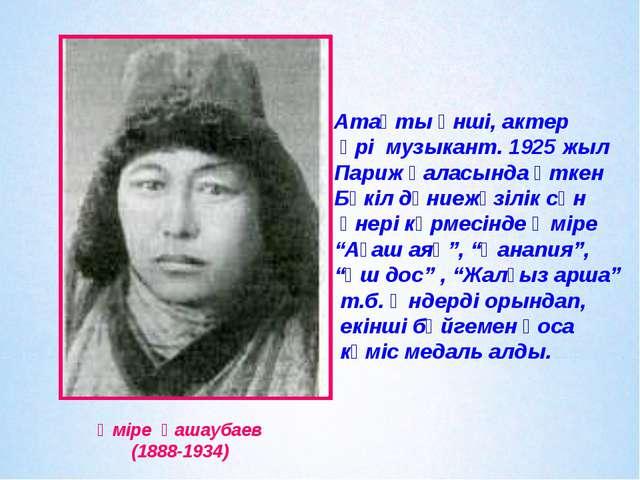 Әміре Қашаубаев (1888-1934) Атақты әнші, актер әрі музыкант. 1925 жыл Париж қ...