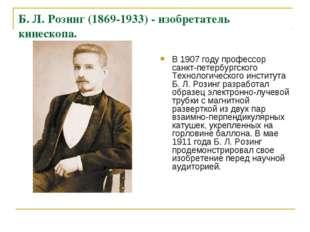 Б. Л. Розинг (1869-1933) - изобретатель кинескопа. В 1907 году профессор санк