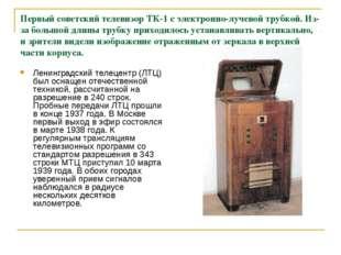 Первый советский телевизор ТК-1 с электронно-лучевой трубкой. Из-за большой д