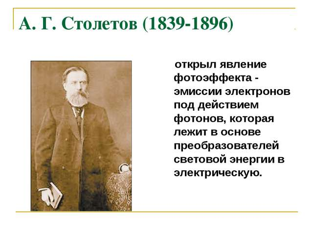 А. Г. Столетов (1839-1896) открыл явление фотоэффекта - эмиссии электронов по...