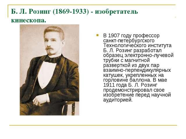 Б. Л. Розинг (1869-1933) - изобретатель кинескопа. В 1907 году профессор санк...