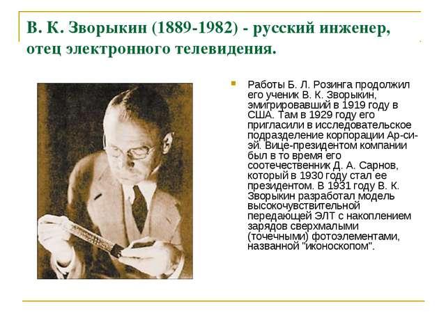В. К. Зворыкин (1889-1982) - русский инженер, отец электронного телевидения....