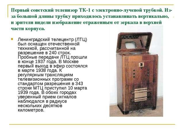Первый советский телевизор ТК-1 с электронно-лучевой трубкой. Из-за большой д...