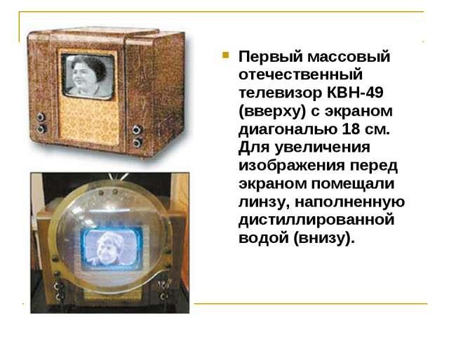 Первый массовый отечественный телевизор КВН-49 (вверху) с экраном диагональю...