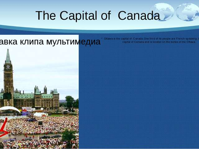 The Capital of Canada Ottawa is the capital of Canada.One third of its people...