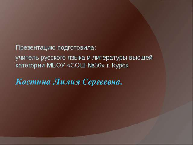 Костина Лилия Сергеевна. Презентацию подготовила: учитель русского языка и ли...