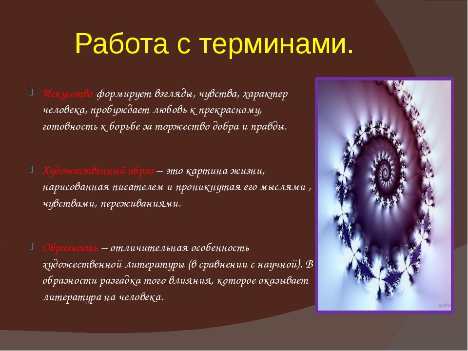 Работа с терминами. Искусство формирует взгляды, чувства, характер человека,...