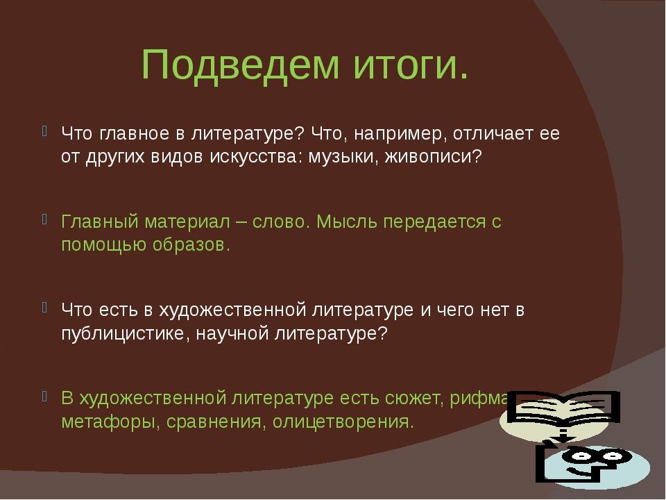Подведем итоги. Что главное в литературе? Что, например, отличает ее от други...