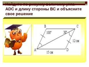 Найдите по рисунку величину угла ADC и длину стороны ВС и объясните свое реше