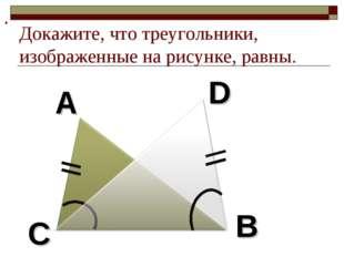 . Докажите, что треугольники, изображенные на рисунке, равны.