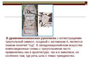 В древнемексиканских рукописях с иллюстрациями треугольный символ, сходный с