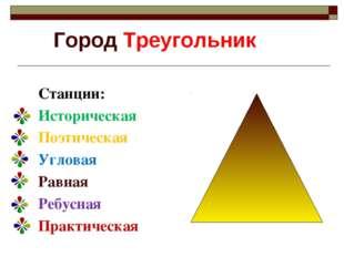 Город Треугольник Станции: Историческая Поэтическая Угловая Равная Ребусная П