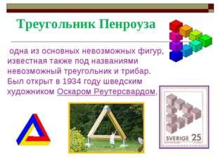 Треугольник Пенроуза одна из основных невозможных фигур, известная также под
