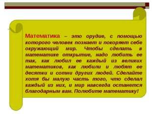 Математика – это орудие, с помощью которого человек познает и покоряет себе о