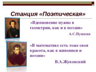Станция «Поэтическая» «Вдохновение нужно в геометрии, как и в поэзии» А.С.Пуш