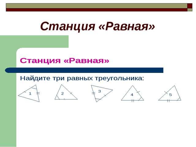 Станция «Равная»