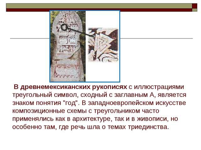В древнемексиканских рукописях с иллюстрациями треугольный символ, сходный с...