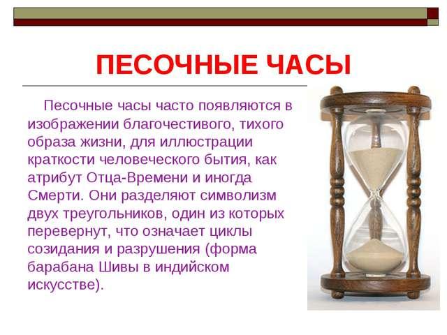 ПЕСОЧНЫЕ ЧАСЫ Песочные часы часто появляются в изображении благочестивого, ти...