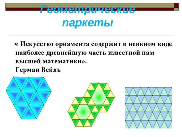Геометрические паркеты « Искусство орнамента содержит в неявном виде наиболе...