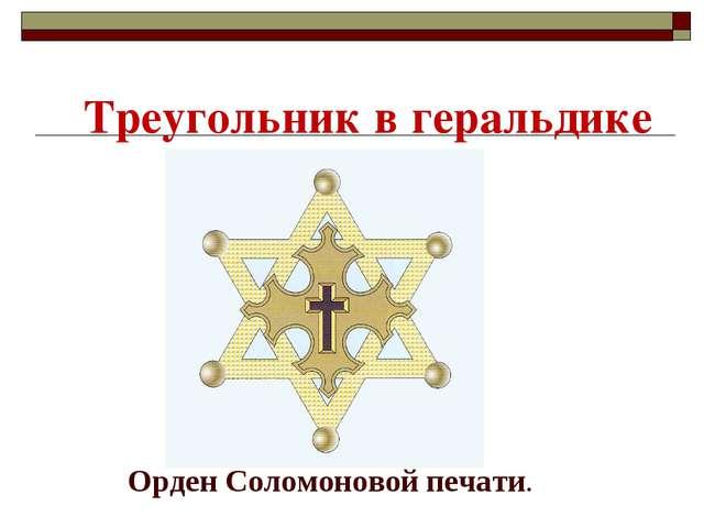 Треугольник в геральдике  Орден Соломоновой печати.