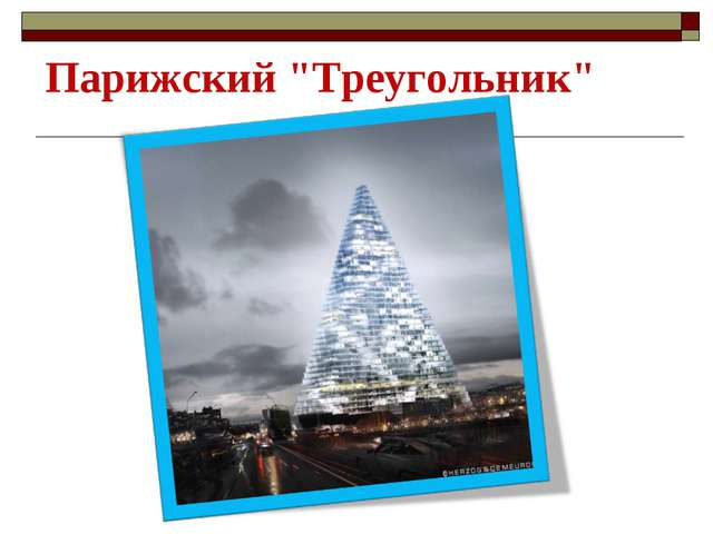 """Парижский """"Треугольник"""""""