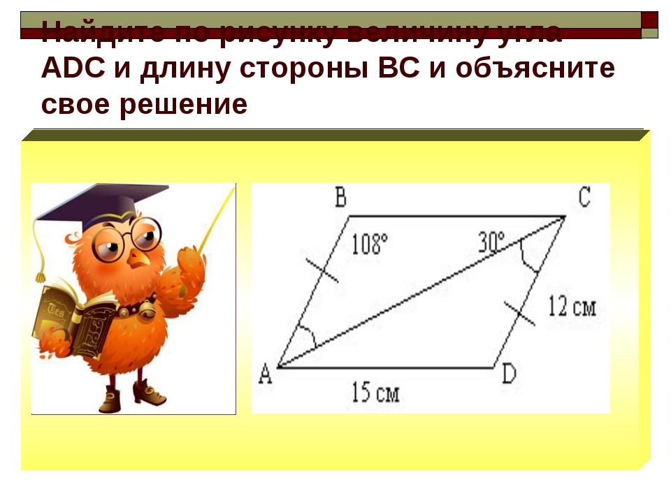 Найдите по рисунку величину угла ADC и длину стороны ВС и объясните свое реше...