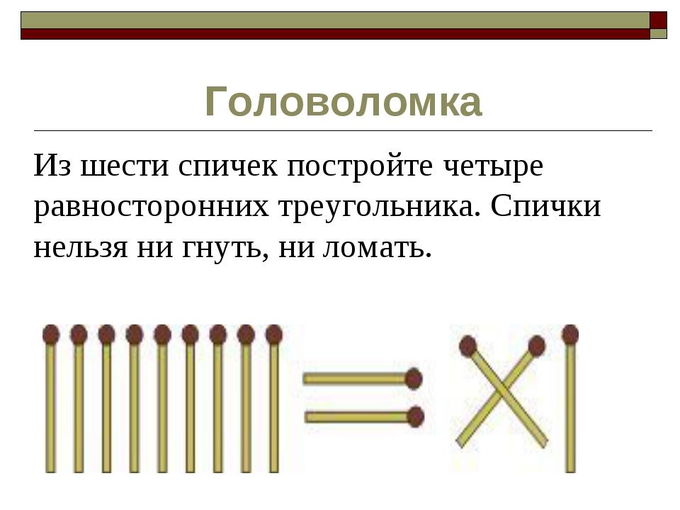 Как из 6 спичек сделать 4 равносторонних  290