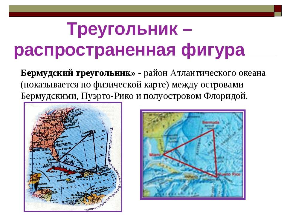 Треугольник – распространенная фигура Бермудский треугольник» - район Атланти...