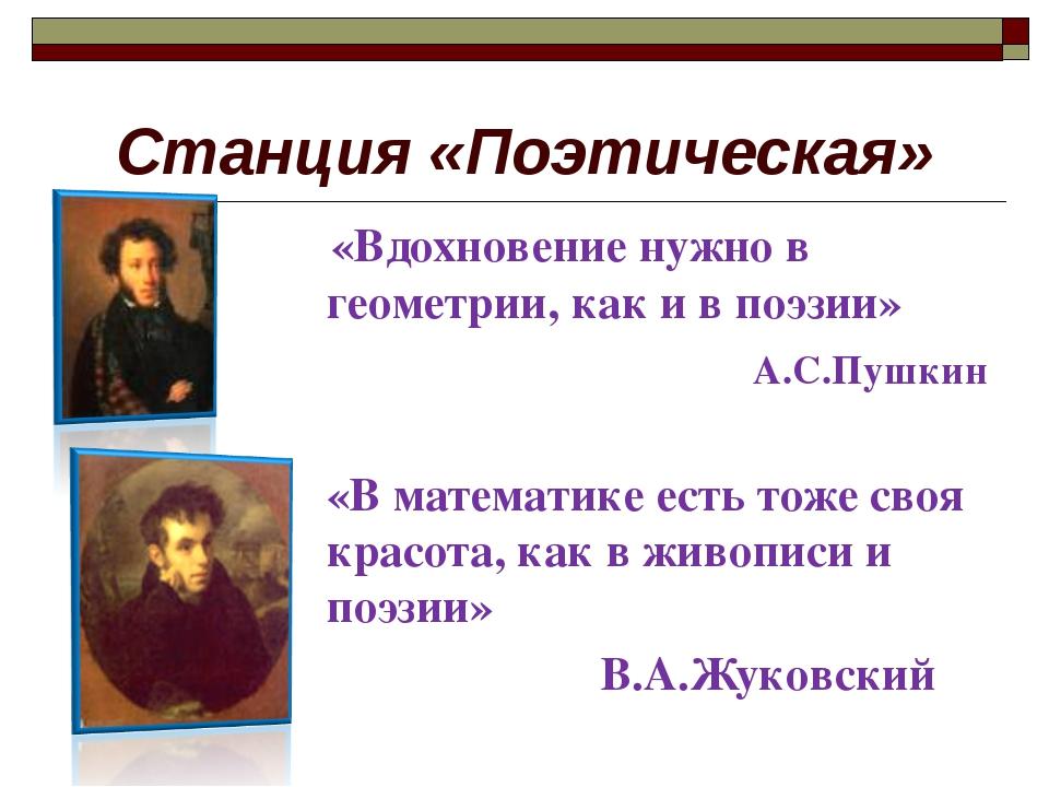 Станция «Поэтическая» «Вдохновение нужно в геометрии, как и в поэзии» А.С.Пуш...