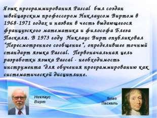Язык программирования Pascal был создан швейцарским профессором Никлаусом Вир