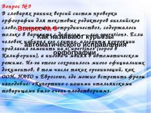 Вопрос № 9 В словарях ранних версий систем проверки орфографии для текстовых