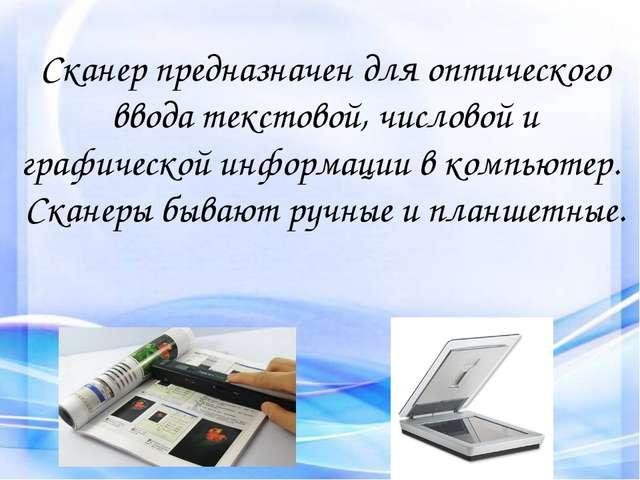 Сканер предназначен для оптического ввода текстовой, числовой и графической и...