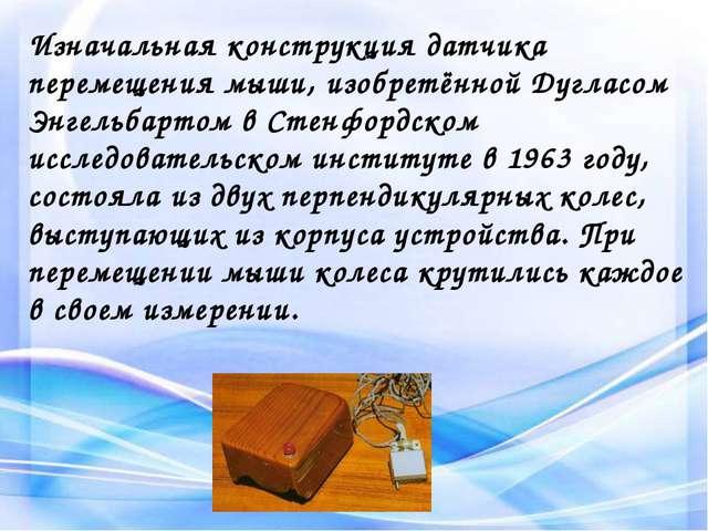 Изначальная конструкция датчика перемещения мыши, изобретённой Дугласом Энгел...