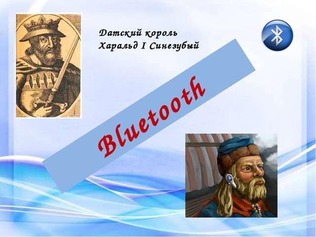 Bluetooth Датский король Харальд I Синезубый