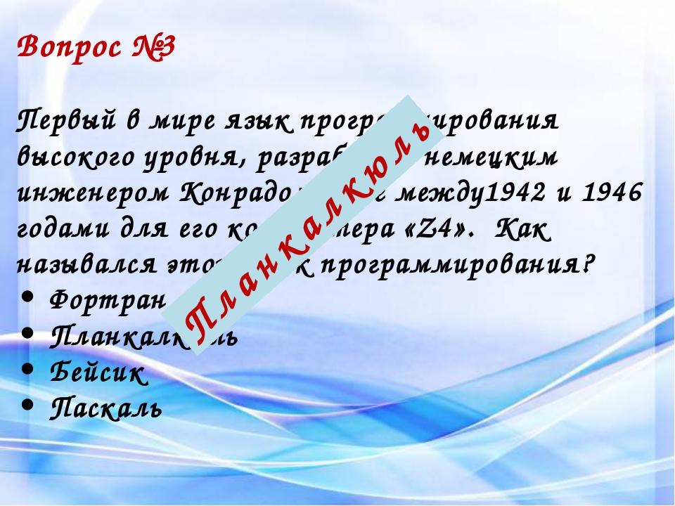 Вопрос №3 Первый в мире язык программирования высокого уровня, разработан нем...