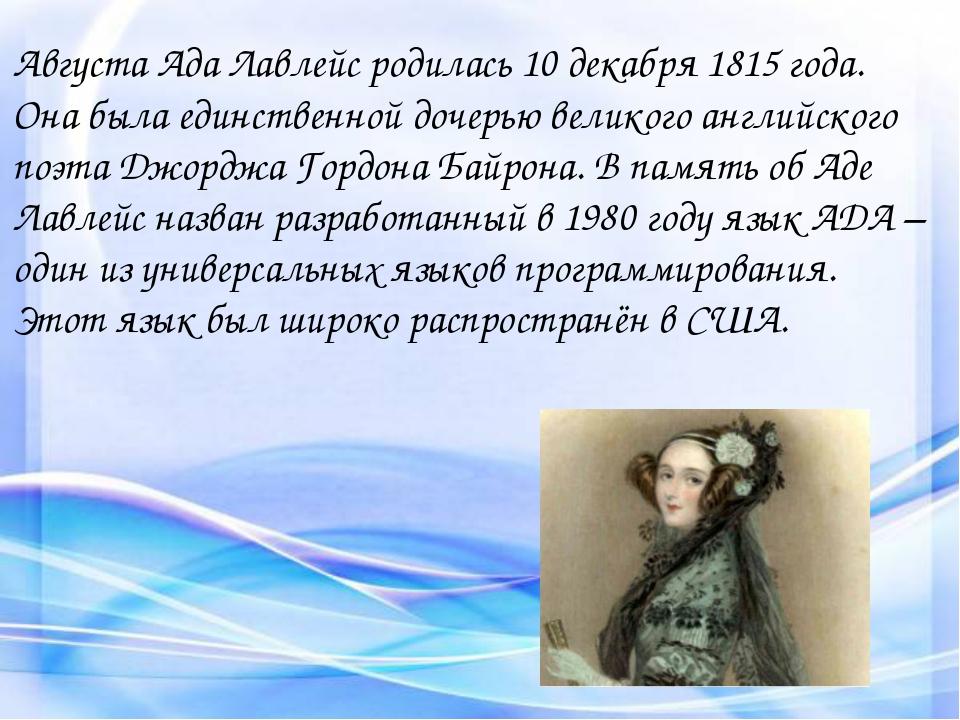 Августа Ада Лавлейс родилась 10 декабря 1815 года. Она была единственной доче...