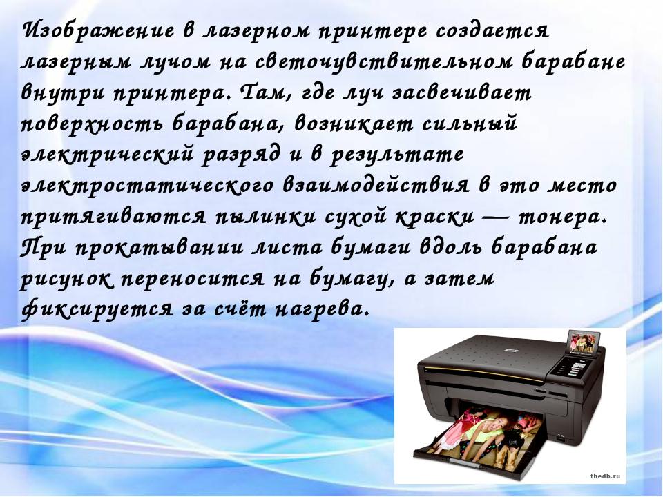 Изображение в лазерном принтере создается лазерным лучом на светочувствительн...