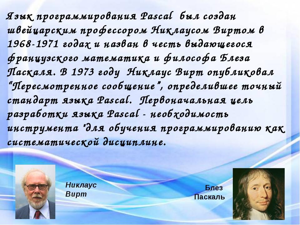Язык программирования Pascal был создан швейцарским профессором Никлаусом Вир...