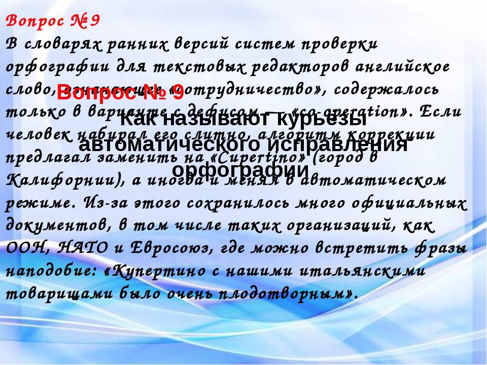 Вопрос № 9 В словарях ранних версий систем проверки орфографии для текстовых...