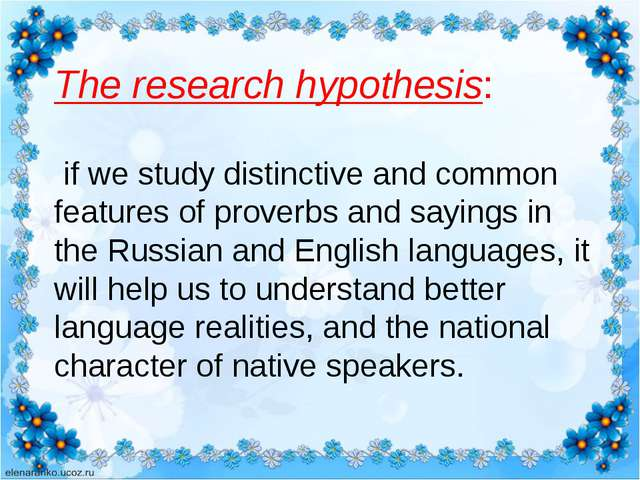The research hypothesis: if we study distinctive and common features of prov...