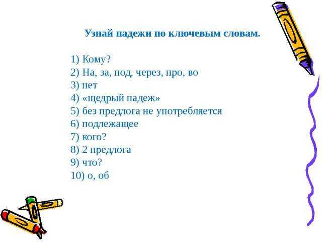 Узнай падежи по ключевым словам. 1) Кому? 2) На, за, под, через, про, во 3) н...