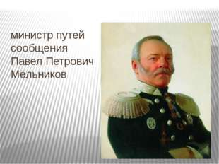 министр путей сообщения Павел Петрович Мельников