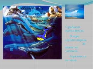 С рыбками всегда играла, В море глубоко ныряла, За китом не успевала- Го