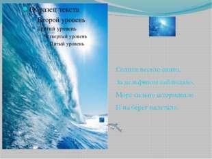 Солнце весело сияло, За дельфином наблюдало, Море сильно штормовало И на бер