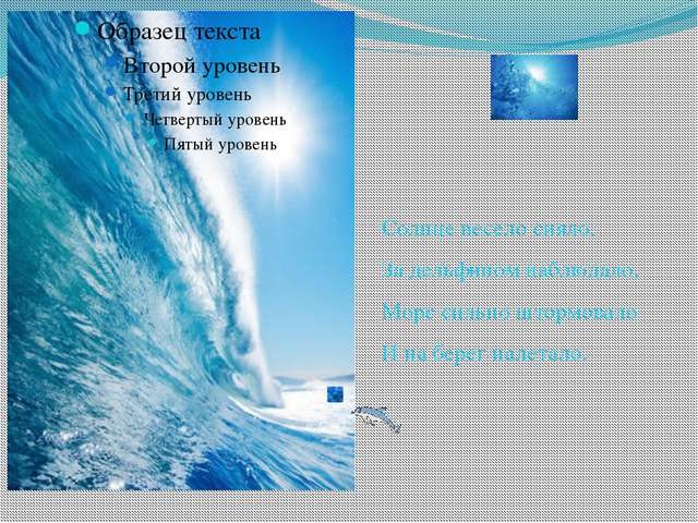 Солнце весело сияло, За дельфином наблюдало, Море сильно штормовало И на бер...