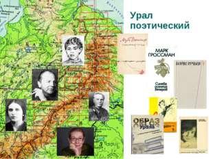 Урал поэтический