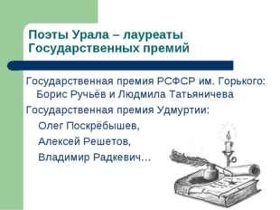 Поэты Урала – лауреаты Государственных премий Государственная премия РСФСР им