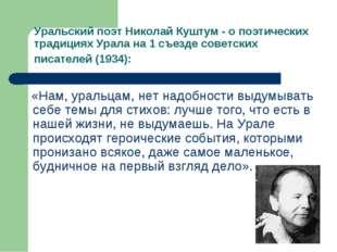 Уральский поэт Николай Куштум - о поэтических традициях Урала на 1 съезде сов